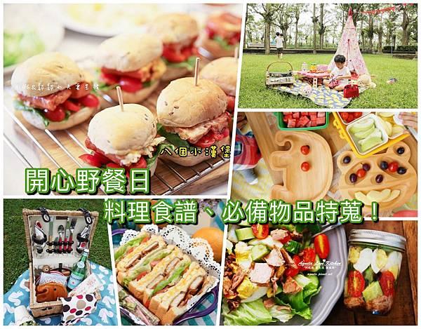 開心野餐日
