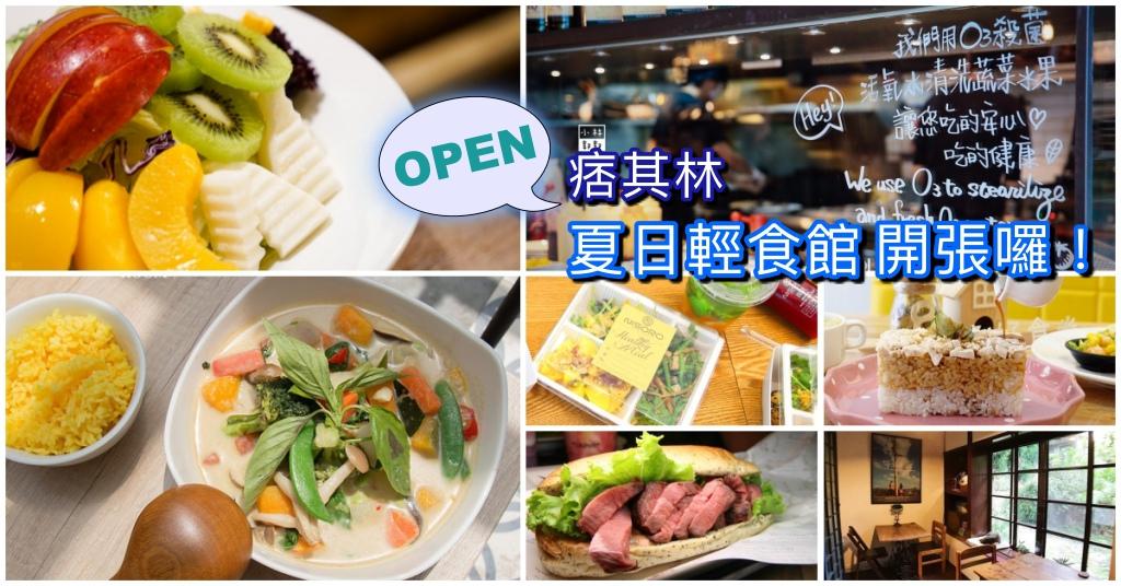 夏日輕食館