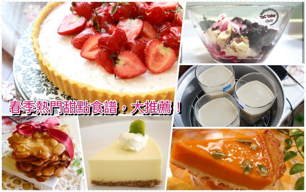 春季熱門甜點食譜