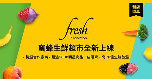 fresh by HB公關照4.png