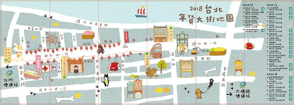 2018台北年貨大街地圖-2.jpg