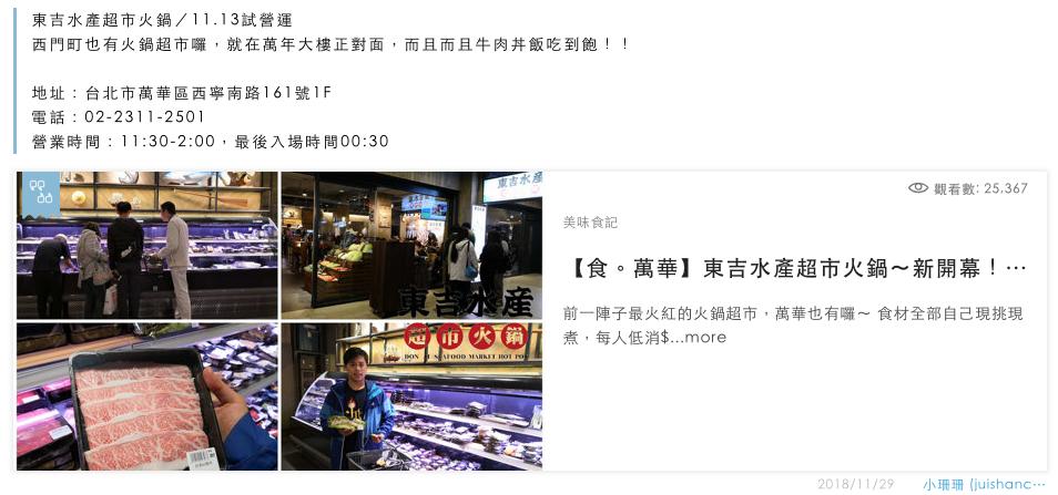 2018年12月開店新情報