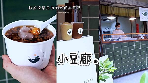 抹茶控桑尼-小豆廊.jpg
