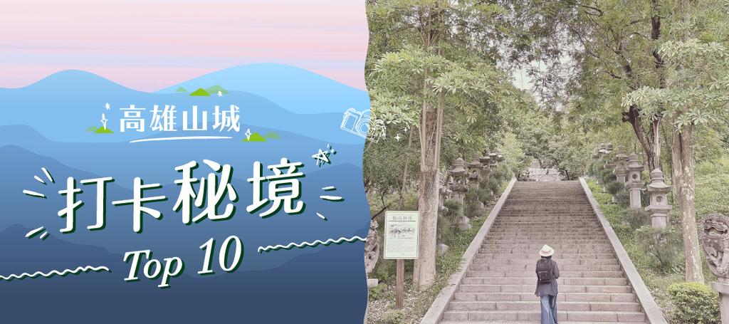 高雄山城案-導購Banner_1080x480.jpg