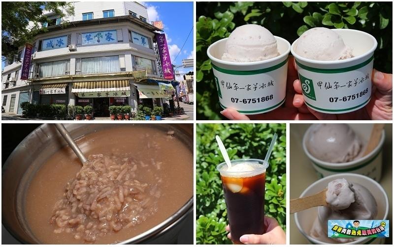 肉魯-第一芋冰城.jpg