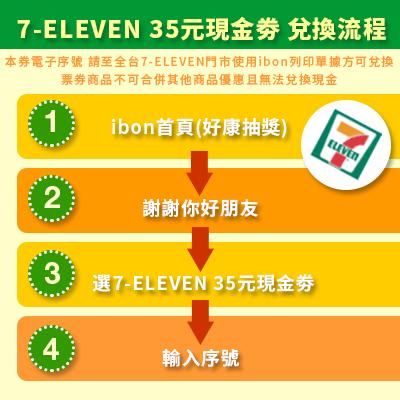 113助手兌換流程7-ELEVEN -2.png