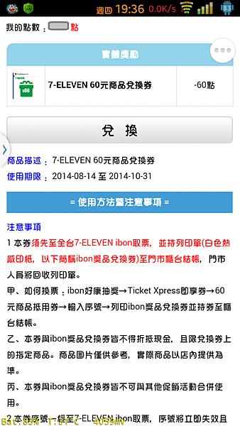 113助手兌換流程7-ELEVEN -1.png