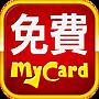 免費MyCard.png