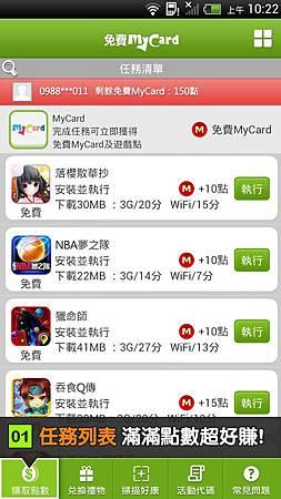 免費MyCard 1.jpg