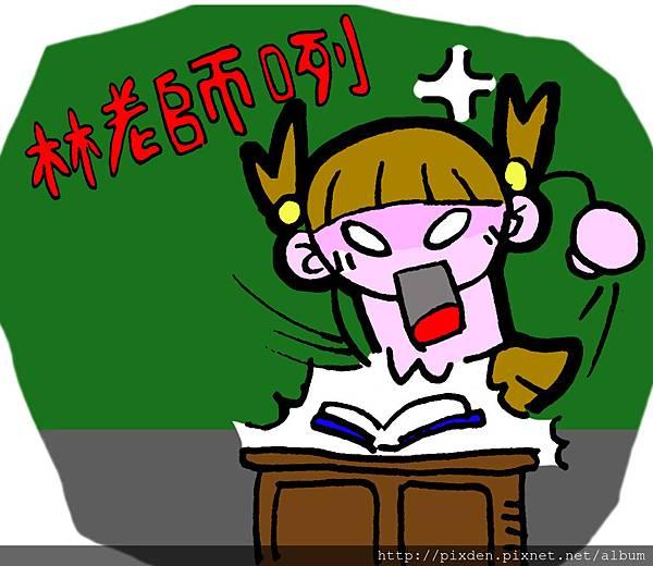 05-林老師咧.jpg