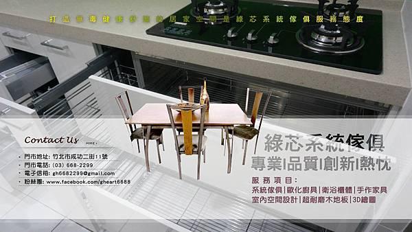 綠芯系統傢俱,系統家具