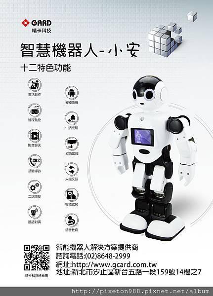 台灣智能機器人小安智慧型機器人推薦機器舞台秀互動式機器人研發生產智能機器人推薦