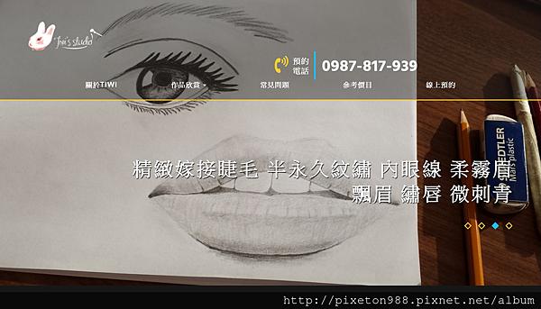 台北市接睫毛價格比較TIWI微美青春內湖飄眉作品案例找台北女刺青師微刺青圖參考