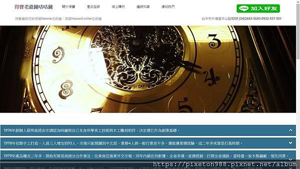 台北德國黑森林咕咕鐘維修推薦台中專業老爺鐘修理保養得寶德國老爺鐘設計Grandfather Clock OEM