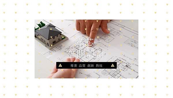 綠芯空間設計音樂ok.wmv_20180803_132213.137.jpg