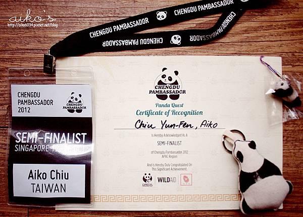 04.到新加坡參加熊貓守護使的比賽,真的一生難忘