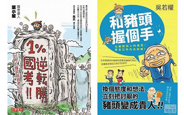 出版的兩本書(國考逆轉勝是第一本考試題材的圖文書)(跟豬頭握個手是與吳若權合作插圖內有近五十則四格漫畫插圖)