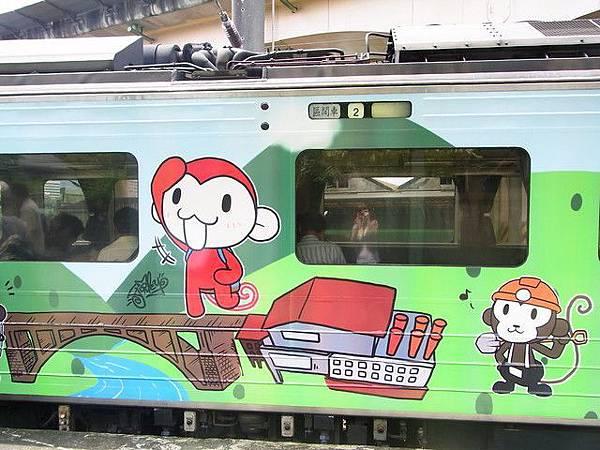猴硐列車(猴)