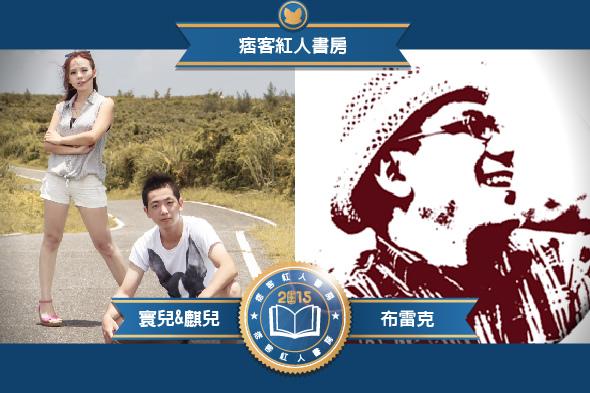 痞客紅人書房_布雷克_寰兒騏兒-01 (1).jpg