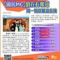 痞客邦關鍵報告-RM特輯