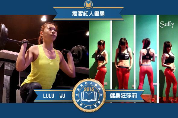 痞客紅人書房_LULUWU_健身狂莎莉-01