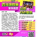 痞客邦關鍵報告-最愛月老廟特輯