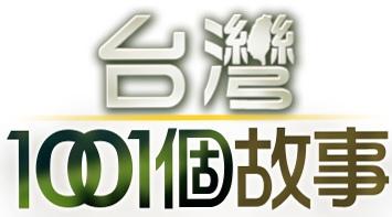 台灣1001個故事-LOGO