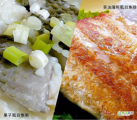 果子虱目魚粥&茶油薄煎虱目魚排