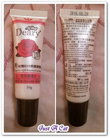 新玫瑰Q10修護潤唇膏