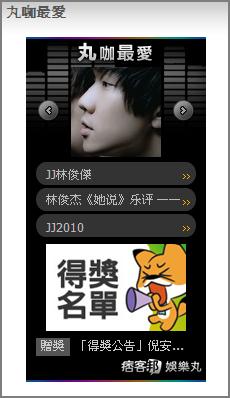 娛樂丸改版2.png