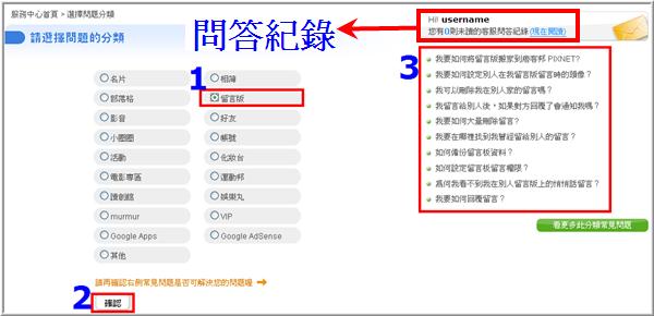 選擇發問分類.png