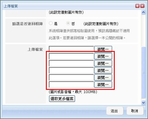 選取更多檔案2.jpg