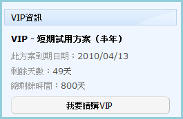 VIP資訊.png