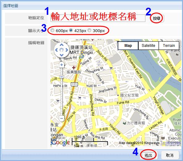 編輯地圖.png