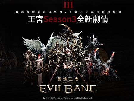 《EvilBane:鋼鐵王者》王宮3全新劇情將首度以愛情為主軸。