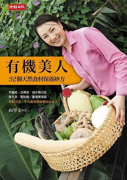 時報出版-《有機美人:32個天然食材保養妙方》書封.jpg