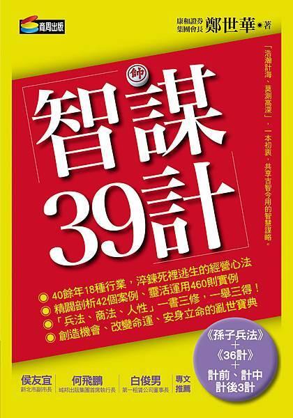 BW0402智謀39計-單封面.jpg