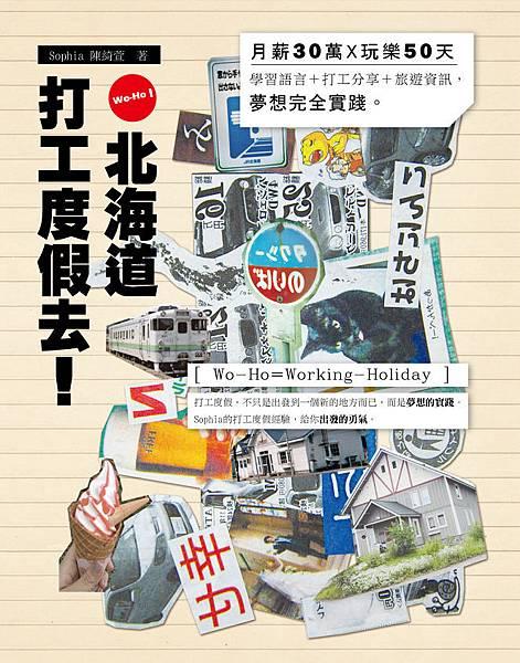 麥田_書封_Wo-Ho北海道打工度假去_9789861206769.jpg