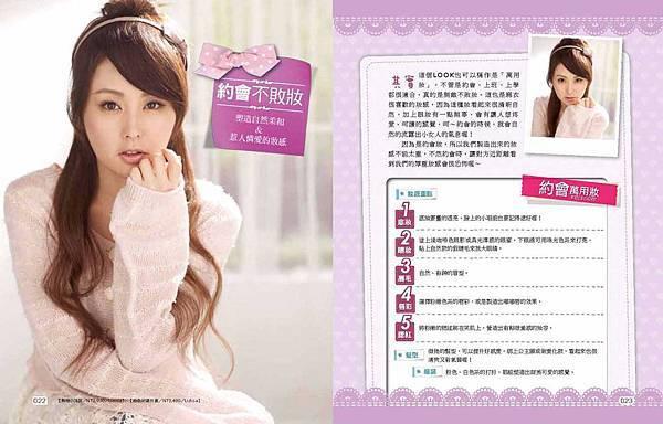 麻衣彩妝書_彩妝篇_V3_頁面_11.jpg