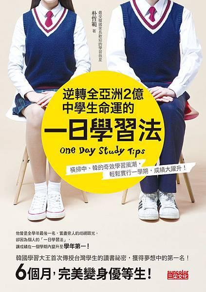 逆轉全亞洲2億中學生命運的一日學習法封面-大.jpg