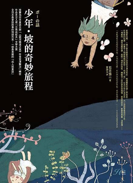 少年坡的奇妙旅程封面.jpg