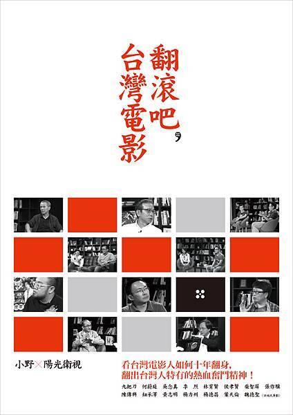 翻滾吧,台灣電影_cover.jpg