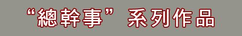 總幹事系列作品.jpg