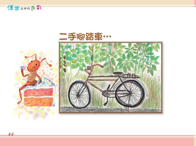 2活出生命的色彩_二手腳踏車.jpg