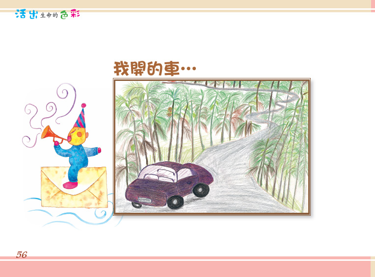 3活出生命的色彩_我開的車.jpg
