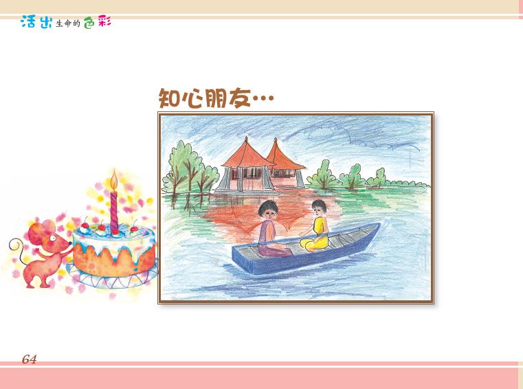4活出生命的色彩_知心朋友.jpg