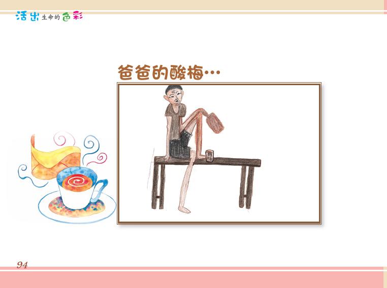 5活出生命的色彩_爸爸的酸梅.jpg