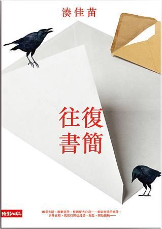 往復書簡-封面-1011 (3).jpg