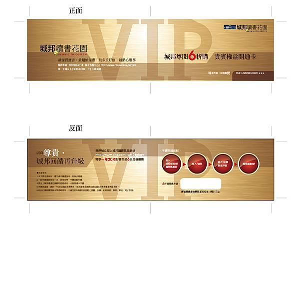 20120103-尊閱六折購.jpg