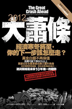 2012大蕭條(小)